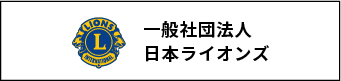 一般社団法人日本ライオンズ