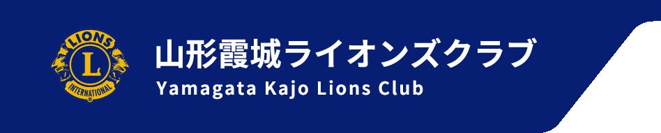 山形霞城ライオンズクラブ